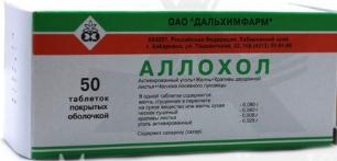 Аллохол таблетки, 50 шт.
