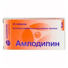 Амлодипин таблетки 10 мг, 30 шт.