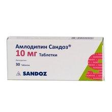 Амлодипин Сандоз таблетки 10 мг, 30 шт.