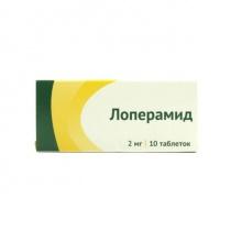 Лоперамид таблетки 2 мг, 10 шт.