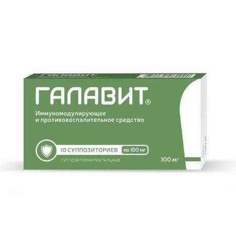 Галавит свечи ректальные 100 мг, 10 шт.