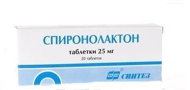 Спиронолактон таблетки 25 мг, 20 шт.