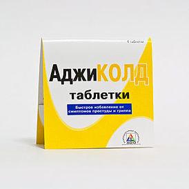 Аджиколд таблетки, 10 шт.