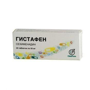 Гистафен таблетки 50 мг, 20 шт.