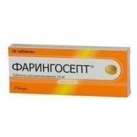 Фарингосепт таблетки для рассасывания 10мг, 10шт