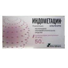 Индометацин-Альтфарм свечи ректальные 50 мг, 10 шт.