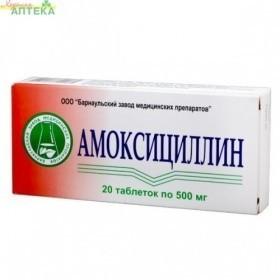 Амоксициллин таблетки 500 мг, 20 шт.