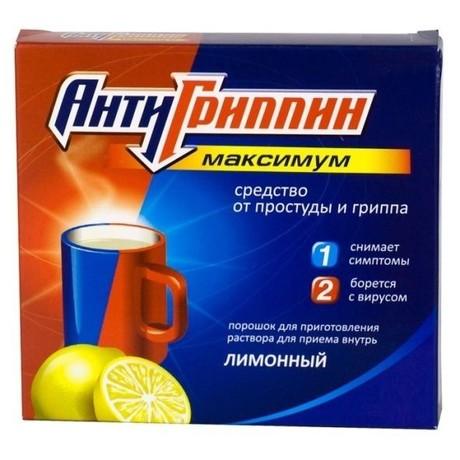 Антигриппин-максимум пакетики порошок для раствора лимон 5 г, 24 шт.