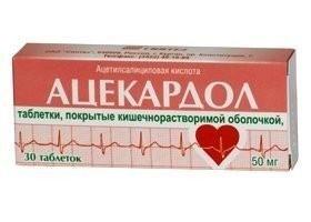 Ацекардол таблетки 50 мг, 30 шт.