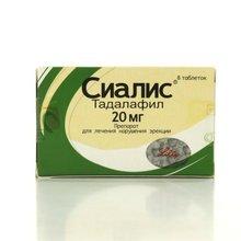 Сиалис таблетки 20 мг, 8 шт.