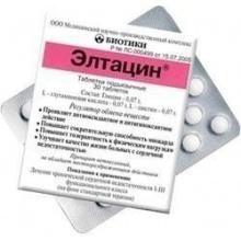 Элтацин таблетки подъязычные, 30 шт.