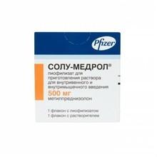 Солу-Медрол флакон (лиофилизат для приготовления раствора для инъекций) 500мг + растворитель