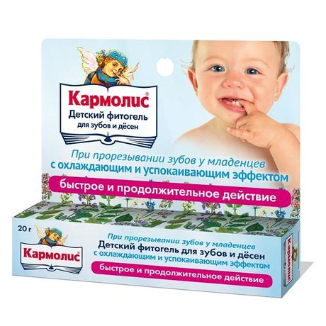 Кармолис фито-гель для зубов и десен детский 20 г