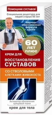 60 плюс стволовые клетки живокоста (восстановление суставов) крем для тела 75мл