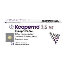 Ксарелто таблетки 2,5 мг, 28 шт