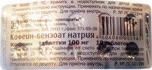 Кофеин-бензоат натрия таблетки 100мг, 10 шт.