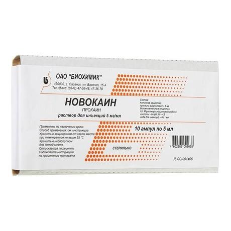 Новокаин ампулы 0.5% , 5 мл , 10 шт. (5х2)
