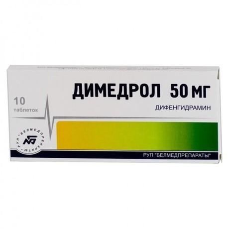 Димедрол таблетки 50мг, 20 шт.