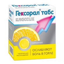 Гексорал Табс таблетки для рассасывания, 16 шт.  (лимон)