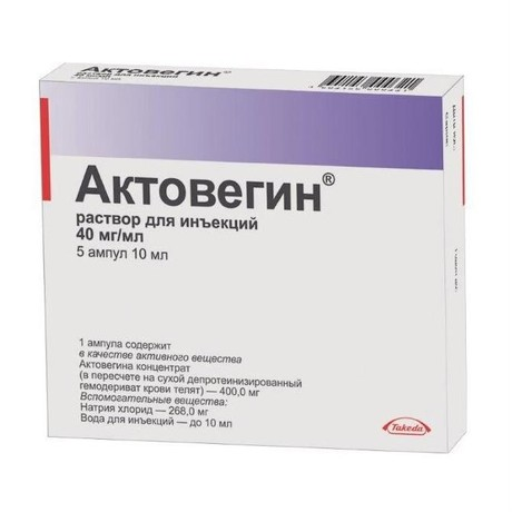 Актовегин ампулы (раствор для инъекций) 40мг/мл 10мл, 5 шт.