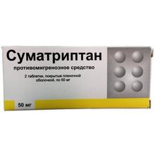 Суматриптан таблетки, покрытые пленочной оболочкой 50мг, 2 шт.