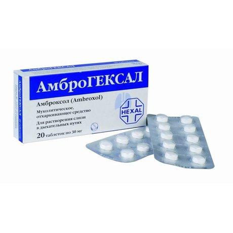 Амброгексал таблетки 30 мг, 20 шт.
