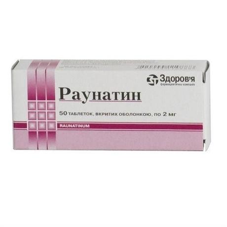 Раунатин таблетки 2 мг, 50 шт.