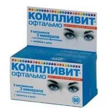 Компливит Офтальмо таблетки, 60 шт.