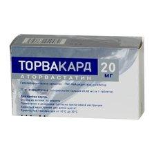 Торвакард таблетки 20 мг, 90 шт.