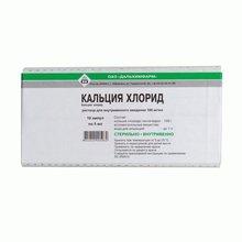 Кальция хлорид ампулы 10% 10мл, 10 шт.