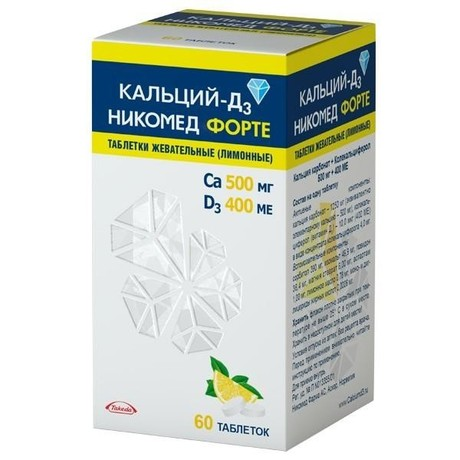 Кальций-Д3 Никомед форте таблетки жевательные, 60шт (лимон)