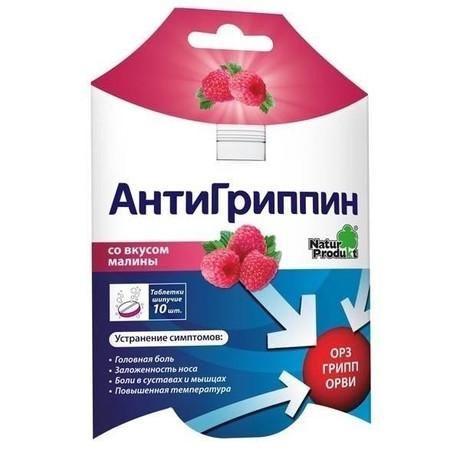 Антигриппин таблетки шипучие малина, 10 шт.