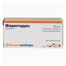 Фамотидин таблетки 20 мг, 20 шт.