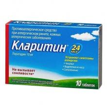 Кларитин таблетки 10 мг, 10 шт.